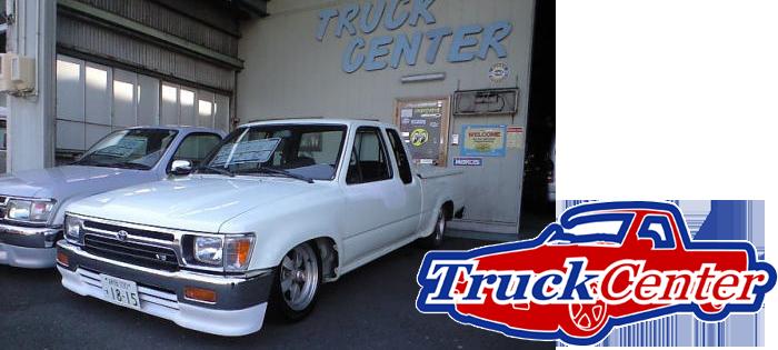 Truck center トラックセンター 静岡市